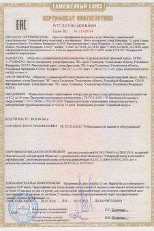 sertifikat_sootvetstviya_krany_konsolnye_tr_ts_010_2011