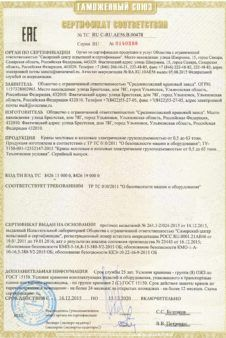 sertifikat_sootvetstviya_krany_tr_ts_010_2011-1